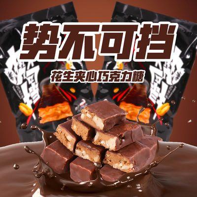 【横扫饥饿】花生夹心巧克力糖袋花生夹心喜糖休闲零食
