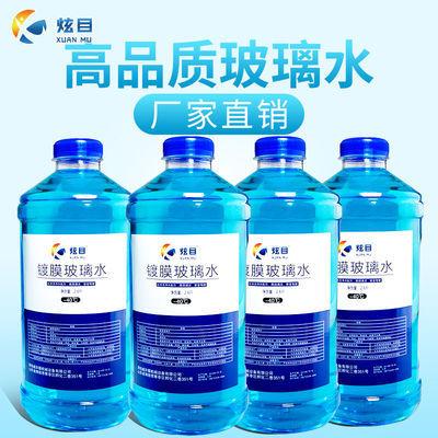 【4大桶】玻璃水汽车用品四季通用整箱清洗雨刮镀膜防冻高效去污