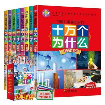 中国儿童喜欢问的十万个为什么全8册注音版动物世界少儿百科全书