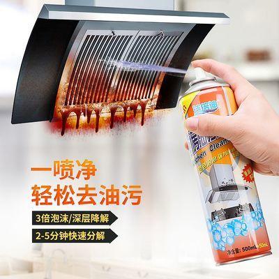 洁倍迪厨房重油污清洗剂油烟机强力去油污多功能泡沫油污净清洁剂
