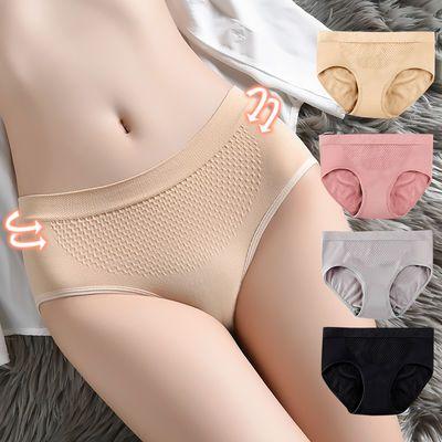 【3-4条】蜂巢暖宫女士内裤提臂收腹翘臂包臂无痕中腰韩版三角裤