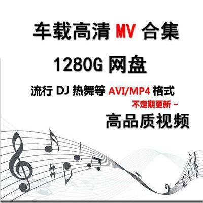 汽车载音乐MV视频MP4网盘打包下载AVI高清DJ嗨曲无损2019流行经典