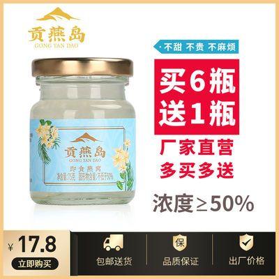 贡燕岛 即食燕窝50%含量马来印尼正品孕妇孕期燕窝营养滋补零食品