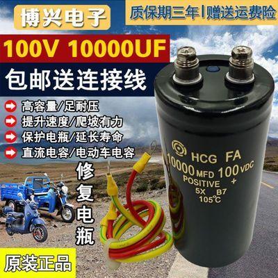 进口 100V10000UF 电解电容 稳压增流 电动车专用电容 直流电容