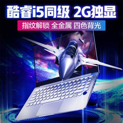 全新笔记本电脑游戏本2G独显英特尔14寸办公超薄学生手提电脑便携