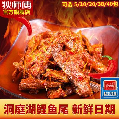 洞庭湖香辣鱼尾 16g*5包/50包 新鲜鱼排鱼块鱼肉湖南特产美味零食