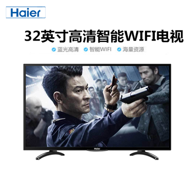 【海尔正品】Haier/海尔32-65寸4K高清LED网络wifi晶平板电视机