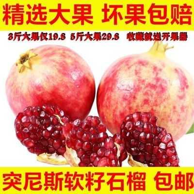 突尼斯软籽石榴新鲜当季水果现摘红石榴水果甜软子榴河南淅川石榴