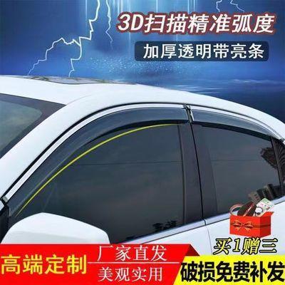 东风风神奕炫AX7晴雨挡AX4雨眉AX3车窗A60配件E70改装饰S30遮雨板