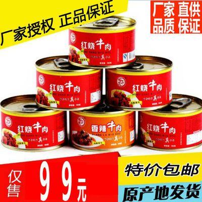德丰红烧牛肉罐头即食五香香辣午餐下饭15罐装速食罐头电视购物