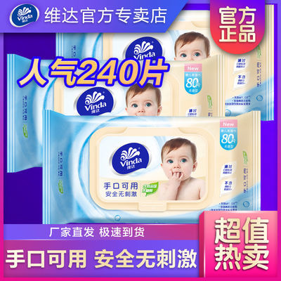 维达婴儿湿巾宝宝手口可用无香无刺激80片3包带盖抽取式杀菌湿巾