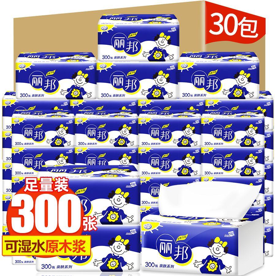 30包整箱丽邦抽纸巾批发餐巾纸面巾纸家用家庭装卫生纸巾纸抽60包