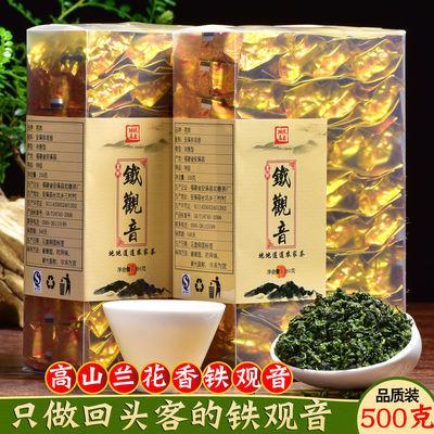 茶叶 安溪特级铁观音500g 2020新茶高山清香型1725散装兰花香春茶