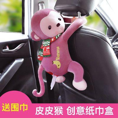创意皮皮猴车载纸巾盒可爱卡通家车两用挂式抽纸盒汽车椅背纸巾抽