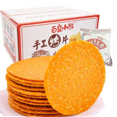 2斤早餐芝麻饼干手工烤片香薄脆饼瓦片煎饼糕点零食芝麻饼干100g