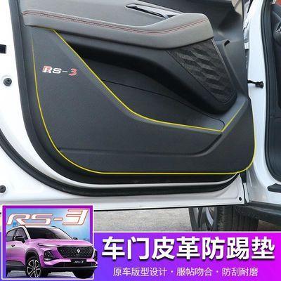 包邮新宝骏RS3车门防踢垫碳纤皮款防踢垫内饰改装车门保护板面板