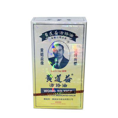 活络油黄道益活洛油正宗的香港原装进口