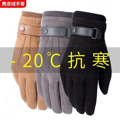 麂皮绒手套男冬季加绒加厚户外电动摩托车保暖手套防寒触屏棉手套
