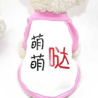 猫咪衣服秋冬季加厚冬装保暖法牛幼犬连体猫咪狗衣服宠物店。