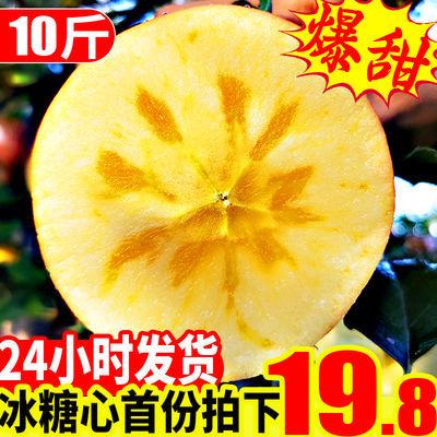 正宗红富士苹果水果新鲜现摘冰糖心丑苹果5/10斤不打蜡非阿克苏