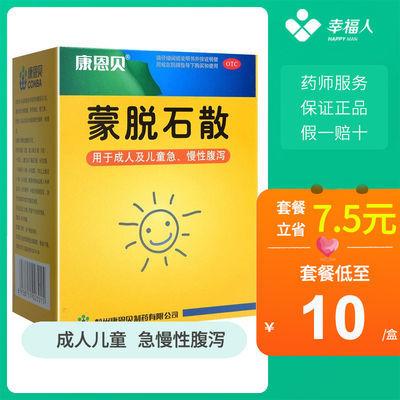 康恩贝 蒙脱石散 10袋冲剂用于成人儿童急慢性腹泻拉肚子止泻药