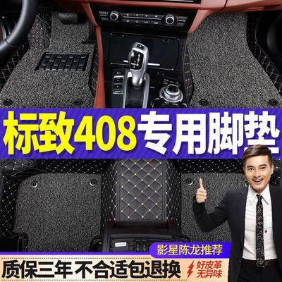 东风标致408全包围脚垫专用汽车用品双层款皮革无味大包围车垫子