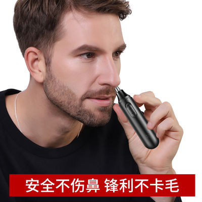 鼻毛修剪器男电动剪鼻毛剪刀男用电动清理剃刮修鼻毛器男士鼻子毛