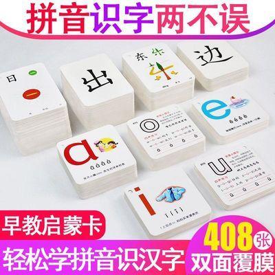 408张2盒 趣味看图识字卡片加有声拼音卡0-3-6岁学龄前幼儿童早教