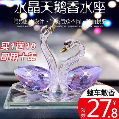 【买一送十】水晶K9天鹅汽车用品汽车香水座车内创意车摆件装饰品