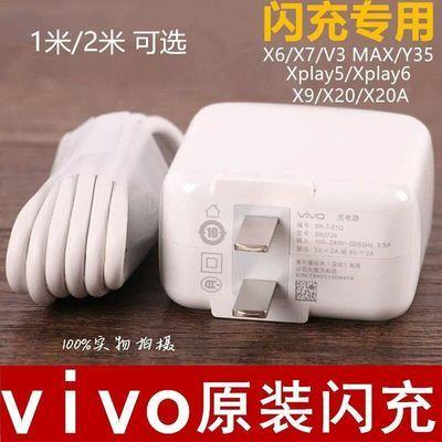 vivo手机正品原装充电器 闪充大头vivox21数据线长的2米3米原装线