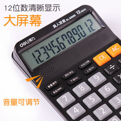 【爆款】得力语音计算器大号会计学生真人发音财务办公用品便携桌