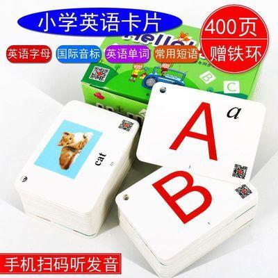 英语单词卡片英文字母三年级同步儿童英文学习卡片小学生上册下册