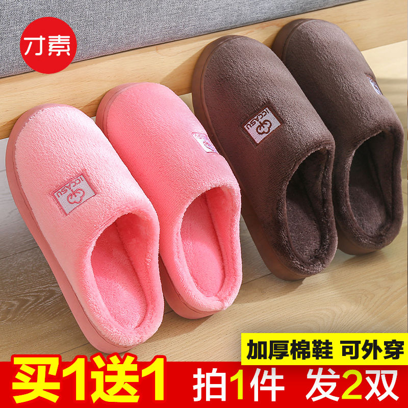 买一送一加厚棉拖鞋女秋冬季室内保暖情侣可爱家居毛毛棉鞋男冬天
