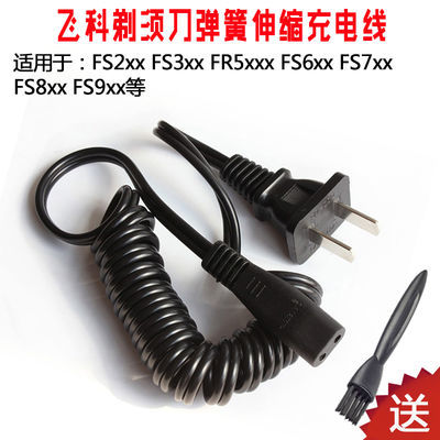 飞科剃须刀充电器 电源线FS625 FS626 FS607 FS611 FS850 710配件