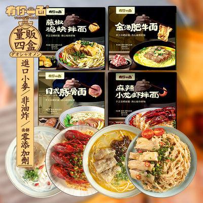 (份量超足)有你一面网红日式豚骨拉面小龙虾拌拉面方便拌速食1盒