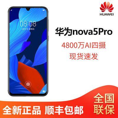 华为nova5Pro 手机
