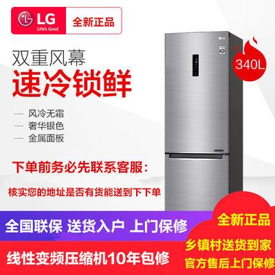 LG M459SB 340升线性变频双重风幕风冷无霜双门节能静音变频冰箱【2月12日发完】