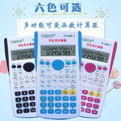 【爆款】高中大学生计算器科学函数哆啦A梦KT猫计算机 小学生计算