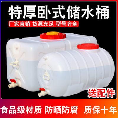 73727/食品级加厚大水桶塑料桶卧式方桶塑料水箱储水桶大号家用水塔蓄水