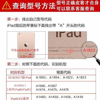 热销苹果2018新ipad 保护套air2壳mini2 奢华6迷你3全包边4休眠5