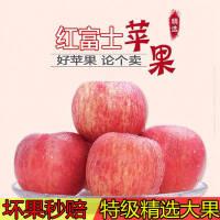 精品大苹果5/10斤山西新鲜水果冰糖心红富士苹果当季水果现摘脆甜