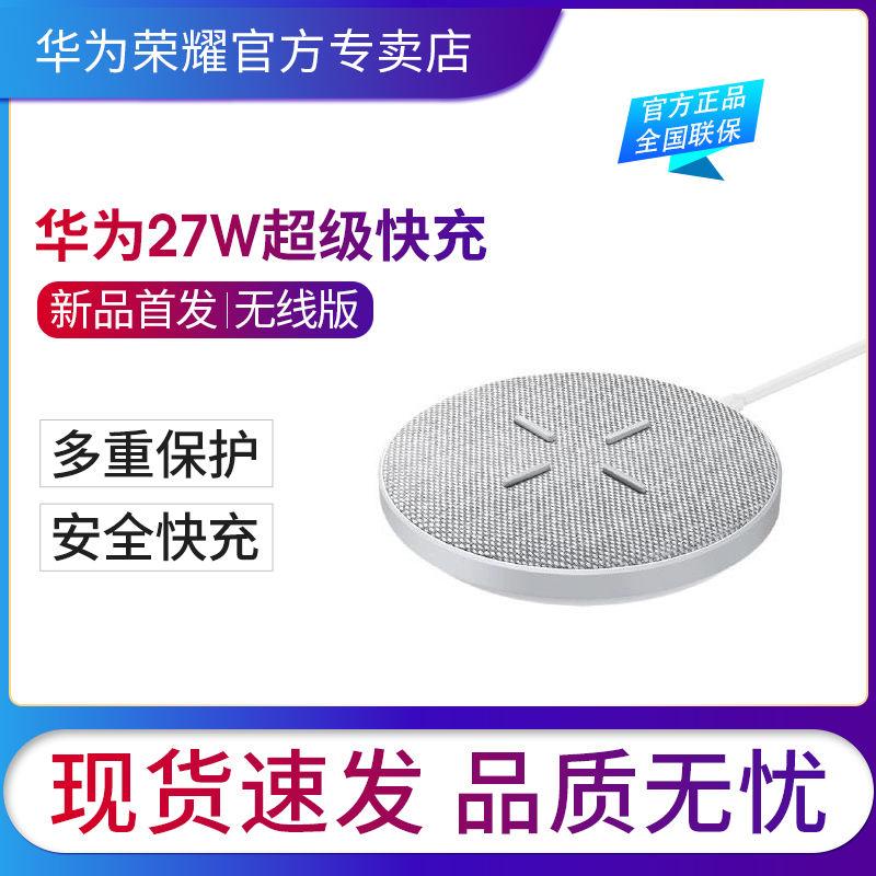 126元包邮  华为CP61超级快充无线充电器  27W充电板