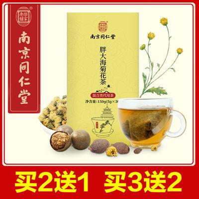 南京同仁堂乐家老铺胖大海菊花茶组合罗汉果茶包花草茶150g