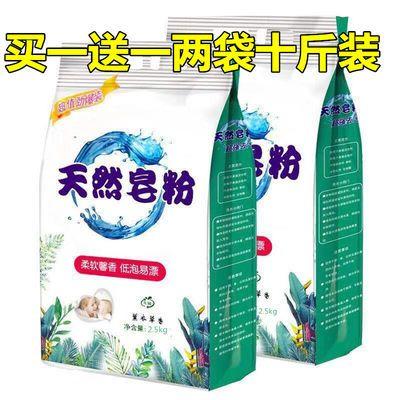 正品天然皂粉10斤批发大包装洗衣粉包邮机洗手洗低泡去渍洗衣服粉