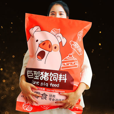 猪饲料网红零食大礼包便宜零食休闲食品小吃的零食学生一整箱批发