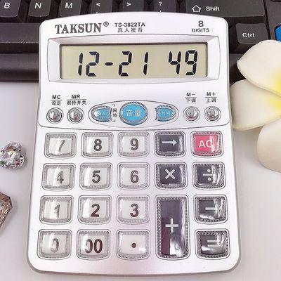 【爆款】正品中号真人发音语音计算器连加累加财务专用水晶透明按