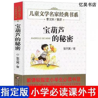 宝葫芦的秘密 三四五六年级儿童文学名家经典书系 张天翼著