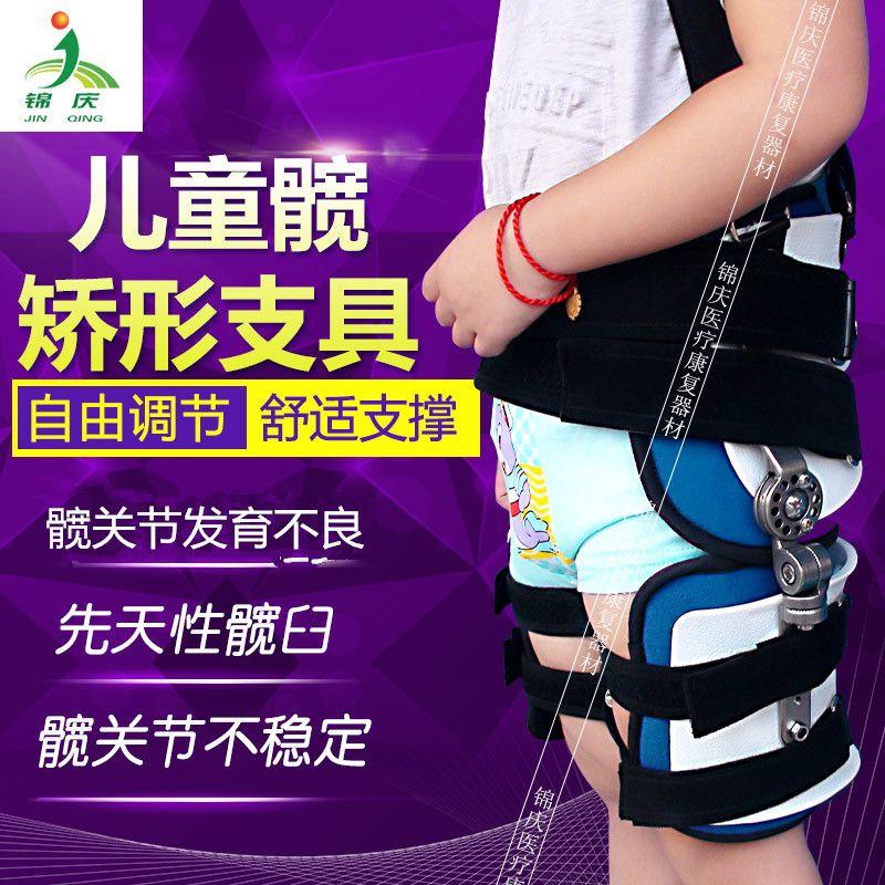 儿童髋关节矫形器儿童蛙式固定支架髋关节外展支具康复护具