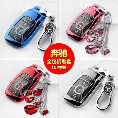 19款奔驰E级E200L/E300LC260L/A200L/C180L/S级 男女钥匙包套壳扣