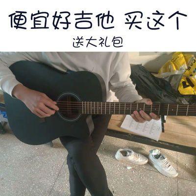 民谣木吉他清仓甩卖低价便宜乐器jita免费送教程学新手入门练习琴